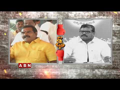 TDP Nimmala Ramanaidu Vs AP Minister Botsa Satyanarayana War Of Words Over Sand Shortage In AP | ABN teluguvoice