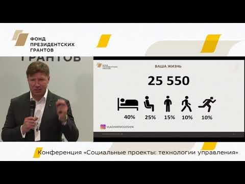 """Владимир Волошин: """"Успешная презентация социального проекта в публичном пространстве"""""""
