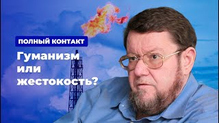 Гуманизм или жестокость? * Полный контакт с Владимиром Соловьевым (19.09.19)