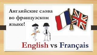 Урок #99: Английские слова во французском языке. Mots empruntés à l'anglais