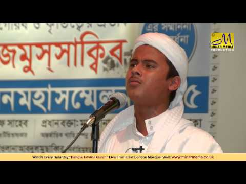 Hafiz Nazmus Saakib 1/3 | Azmot-e-Quran Mahfil | Waterlily, London | 27 July 2015