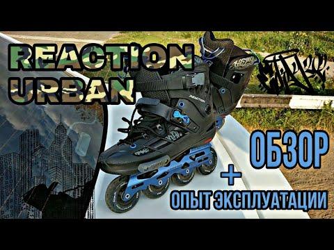Обзор на роликовые коньки REACTION URBAN от Спортмастера и комплектной защиты K2 PRIME W PAD SET