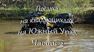 Поездка на квадроциклах на Южный Урал. Часть 2.