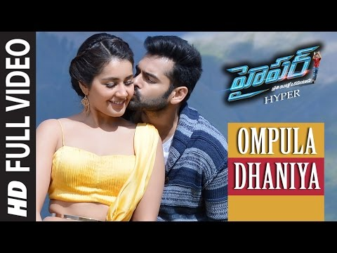 Ompula Dhaniya Full Video Song || Hyper || Ram Pothineni, Raashi Khanna || Telugu Songs 2016
