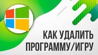 Как удалить ПРОГРАММУ/ИГРУ с компьютера в Windows 10/Виндовс 10 [ПРАВИЛЬНО, БЫСТРО, ПОЛНОСТЬЮ]