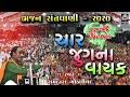 ચાર જુગ ના વાયક  Ramdas Gondaliya  ગુજરાતી ભજન  Char Jug Na Vayak  Ramdev Studio Dharpipla