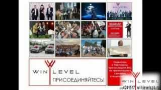 Маркетинг план Winlevel 2015