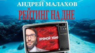 Малахов приглашает двойника Зеленского чтобы спасти своё шоу Это уже дно
