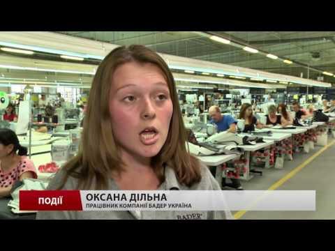 «Бадер Україна» –