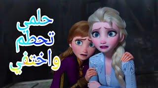 اغنية احلام🎵|حلمي تحطم و اختفي| 🎵عز الدين الشويخ غناء ايمي هيتاري 🎵 اروع اغنية للأمل