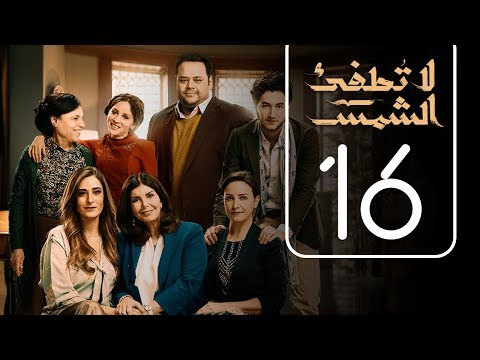 مسلسل لا تطفيء الشمس | الحلقة السادسة عشر | La Tottfea AL shams .. Episode No. 16