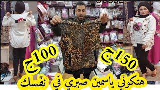 الحقوا عروض الشتوي من مكان الكنز ب150ج