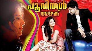 Malayalam New Movies 2017 Full Movie # Online Malayalam Movies Watch Free # Malayalam Movies Free