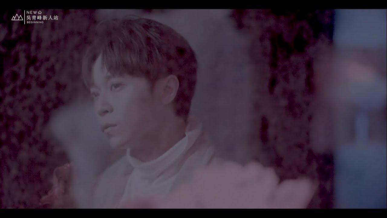 【吳青峰】 《太空人》12支MV混剪