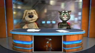 Том и Бен новости дня:Короткое видео.