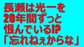長瀬智也は堂本光一を20年間ずっと恨んでいる!?「忘れねぇからな、一...