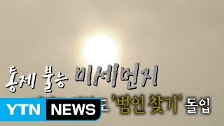 [영상] 통제불능 미세먼지 시민도 정부도 '범인찾기' / YTN