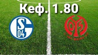 Шальке 04 - Майнц 05 | Германия | Бундеслига | Прогнозы на спорт