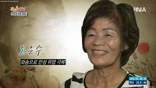 양평와송농장 천년의 밥상출연