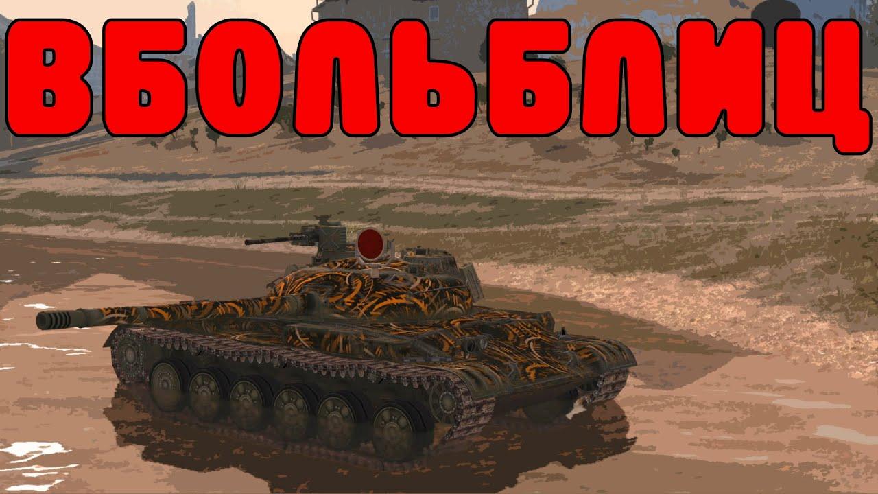 В БОЛЬ БЛИЦ #159 / Максимальный скилл / WoT Blitz KRUPA