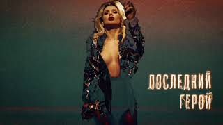 LOBODA soundtrack «ПОСЛЕДНИЙ ГЕРОЙ»