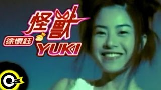 怪獸作詞Choi Jun Yonny/Lee Keon Woo/施人誠作曲Choi Jun Yonny/Lee Ke...