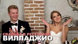 Культурная свадьба в ресторане Вилладжио, Саша & Лиза [отчёт]