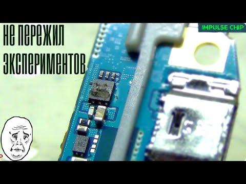 ⚡Постоянно идёт зарядка на телефоне SAMSUNG SM-J320H. Не завершенный ремонт по причине отказа😔
