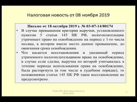 08112019 Налоговая новость об утрате права на освобождение от НДС / VAT exemption