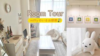 【ルームツアー】1K7.5畳.ナチュラル×ミッフィー(・×・) | 初めての一人暮らし | ニトリ・IKEA | Room tour