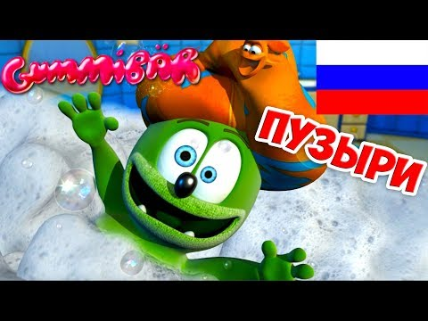 Gummibär - ПУЗЫРИ Bubble Up (RUSSIAN Version) The Gummy Bear