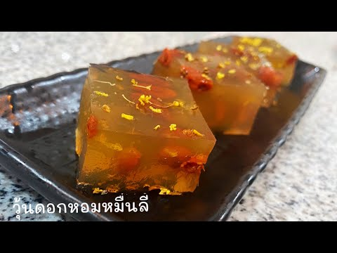 สูตรทำวุ้นจากชาดอกหอมหมื่นลี้   สูตรวุ้นเพื่อสุขภาพ   I How to make Goji-berries and Osmanthus Jelly