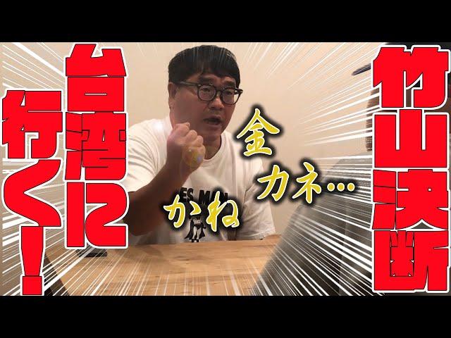 【#11】竹山が決断! そうだ、台湾に行こう!カネの底はつきここからは完全自腹、、、