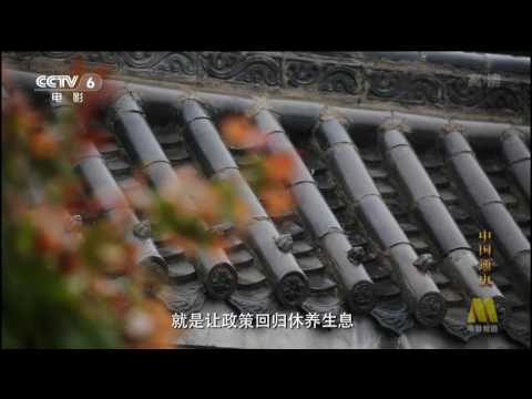 20160816 CCTV 6 General History of China EP024 昭宣政治