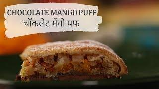 Chocolate Mango Puff | चॉकलेट मेंगो पफ | Sanjeev Kapoor Khazana