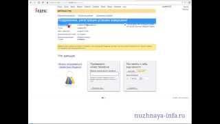 Как добавить сайт в Яндекс Вебмастер (видео-урок № 6)