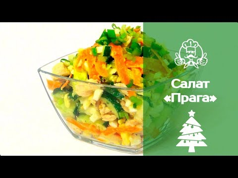 Лучшие рецепты салатов.Салат из индейки с авокадоиз YouTube · Длительность: 1 мин16 с