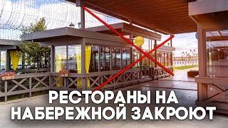 Рестораны на Кремлёвской набережной в Казани закроют?