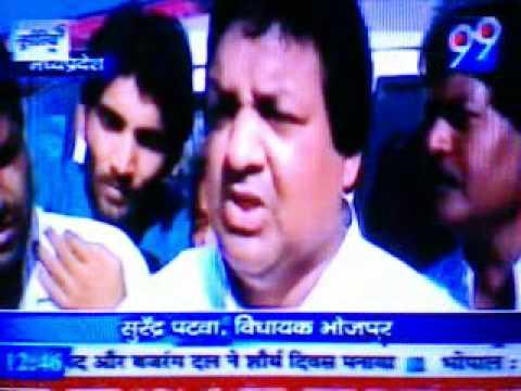 Vidhayak surendra patwa ke vikash karyo ka dava bhojpur road nirman.3gp