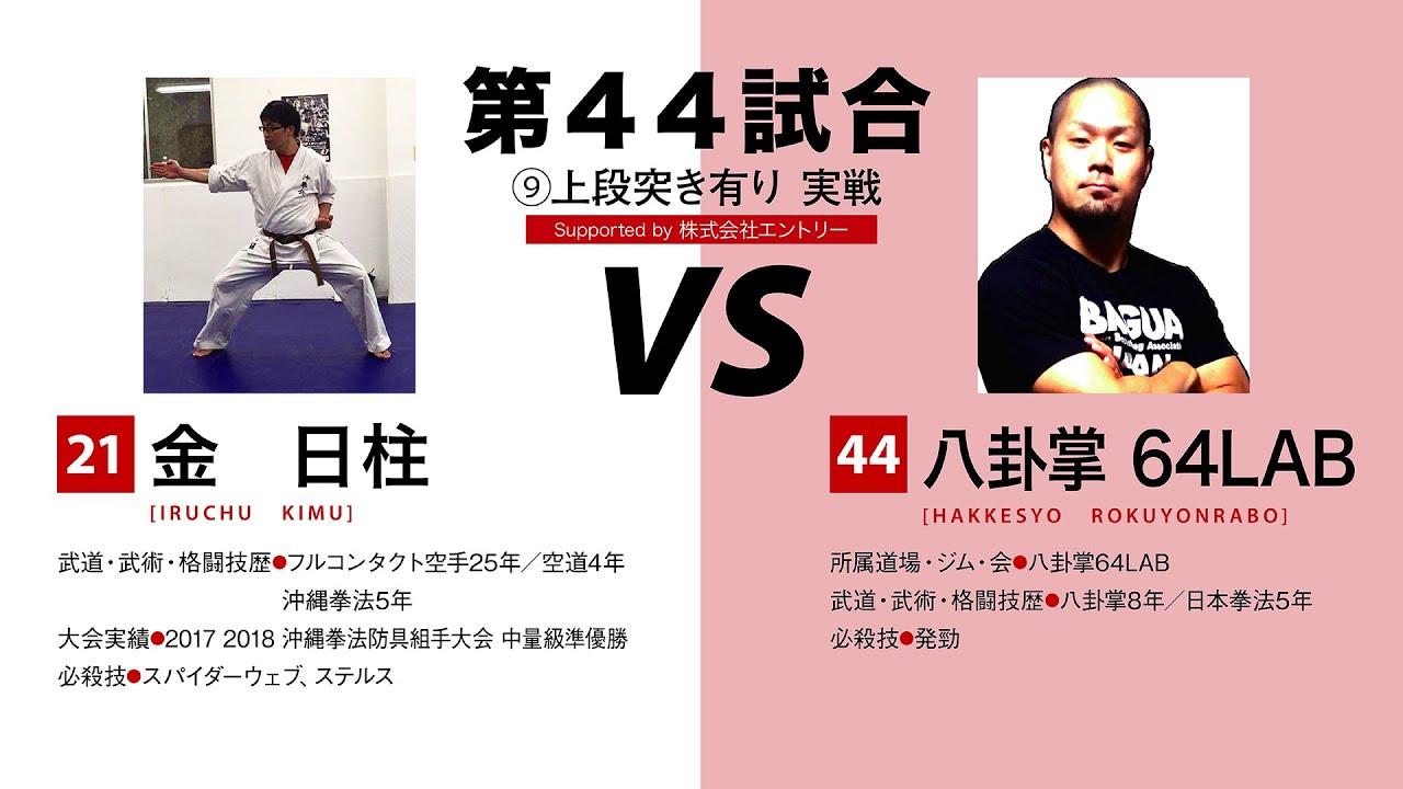 【異種格闘技】沖縄拳法空手vs八卦掌【第2回敬天愛人アマチュア大会】