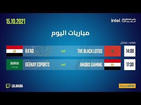 League of Legends |  نهائيات كأس العرب 2021 - اليوم السادس