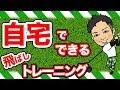 【日本一集中できない筋トレ動画】ゴルフ以外にも役立つ宅トレとは!?
