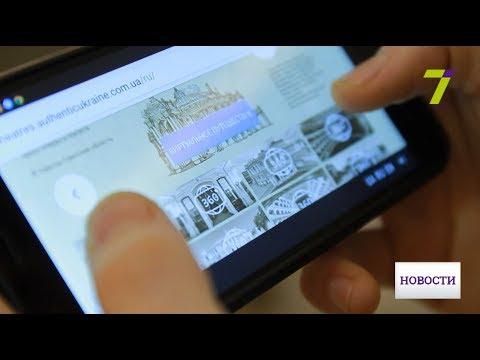 Минкультуры и Google Украина создали 3D-туры по театрам