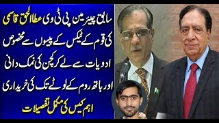 Complete Details of Atta Ul Haq Qasmi's Case by Siddique Jan (22 Sep 2018)