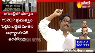 YSRCP MLA Dharmana Prasada Rao Excellent Speech in AP Assembly Budget Sessions