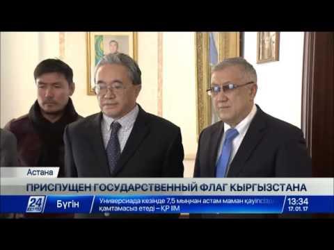 В посольстве Кыргызстана в Астане спущен государственный флаг