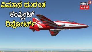 Squadron Leader Reaction To Suryakiran Flight Collision In Yelahanka Air Base | #AeroIndia2019