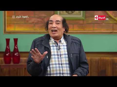 قهوة أشرف - عبد الله مشرف بيبدع في تقليد الفنانين.. اتفرج ومش هتندم 😳😦