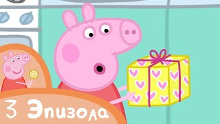 Мультфильмы Серия - Свинка Пеппа - Праздники и вечеринки - Сборник (3 эпизода)