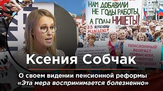 Ксения Собчак о пенсионной реформе